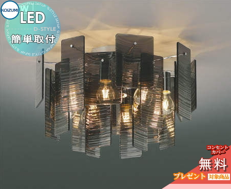 照明 おしゃれ シンプル モダン LEDコイズミ照明 KOIZUMI 【シャンデリア リプレットAA49272L スモーク波模様パネル電球色・白熱球40W×8灯相当】 波をイメージした表情が空間に華を与えます