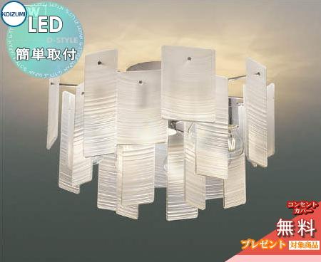 照明 おしゃれ シンプル モダン LEDコイズミ照明 KOIZUMI 【シャンデリア リプレットAA49273L 透明消し波模様パネル電球色・白熱球40W×8灯相当】 波をイメージした表情が空間に華を与えます
