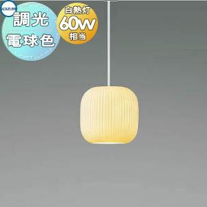 照明 おしゃれコイズミ照明 KOIZUMI 【調光ペンダントライトAP48718L 電球色フランジタイプ 白磁 ミクロス ジキ 白熱球60W相当】 和を感じさせるやわらかなフォルム