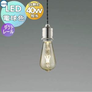 照明 おしゃれコイズミ照明 KOIZUMI 【ペンダントライトAP49032L 電球色ダクトレール用 ホワイトブロンズメッキ フィラム 白熱球40W相当】 レトロ感漂うフィラメントランプペンダント