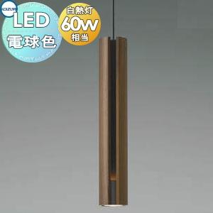 照明 おしゃれコイズミ照明 KOIZUMI 【ペンダントライトAP49275L 電球色フランジタイプ ウォールナット・マット仕上 スリト 白熱球60W相当】 無垢の木ならではの素朴な温かさ