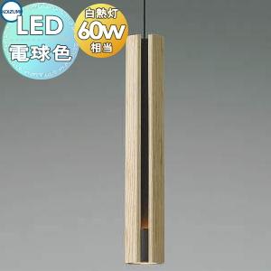 照明 おしゃれコイズミ照明 KOIZUMI 【ペンダントライトAP49279L 電球色フランジタイプ ホワイトアッシュ・マット仕上 スリト 白熱球60W相当】 無垢の木ならではの素朴な温かさ
