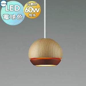 照明 おしゃれコイズミ照明 KOIZUMI 【ペンダントライトAP50283 電球色フランジタイプ 上セード:ブナ・マット仕上 下セード:ウッディブラウン色マット仕上 白熱球60W相当】 ころんとしたフォルムがかわいい。