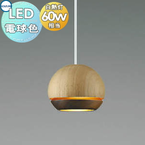 照明 おしゃれコイズミ照明 KOIZUMI 【ペンダントライトAP50284 電球色フランジタイプ 上セード:ブナ・マット仕上 下セード:ウォールナットマット仕上 白熱球60W相当】 ころんとしたフォルムがかわいい。