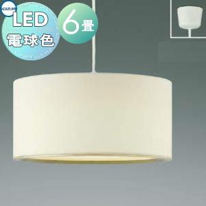 照明 おしゃれコイズミ照明 KOIZUMI 【ペンダントライトAP50290 電球色引掛シーリングタイプ セード:布・白色 ダイニングライト ~6 畳】 布セードから優しい光があふれ出し空間を演出