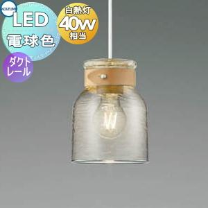 照明 おしゃれコイズミ照明 KOIZUMI 【ペンダントライトAP50352 電球色ダクトレール用 セード:ガラス・透明 飾:天然皮革 白熱球40W相当】 レトロガラスのようなセードの揺らめき