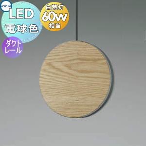 照明 おしゃれコイズミ照明 KOIZUMI 【ペンダントライトAP50667 電球色ダクトレール用 幅-φ220オーク突板・マット仕上 ミディアムグレー・マット塗装仕上 白熱球60W相当】 新しいスタイルのペンダント照明。