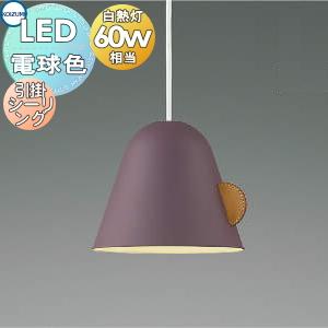 照明 おしゃれ コイズミ照明 KOIZUMI  【ペンダントライトAP51165 引掛シーリングタイプ スモークパープル・マット塗装仕上 天然皮革LED(電球色) 白熱球60W相当】 限定カラー受注生産対応 (納期約2週間)シックな北欧カラー:あかりSHOP D-STYLE