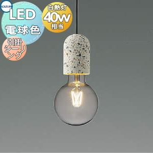 照明 おしゃれ コイズミ照明 KOIZUMI ペンダントライトAP51300 物品 引掛シーリングタイプ フィラメントランプ白熱球40W相当 期間限定 ホワイト模様入り ラフでポップな北欧カジュアル空間を彩ります LED電球色 セメントテラゾー材