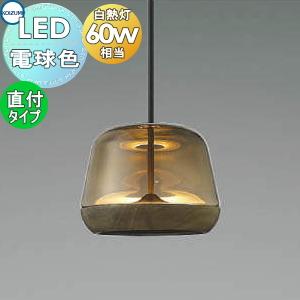 照明 おしゃれコイズミ照明 KOIZUMI 【ペンダントライト AP47549L フランジタイプ】ガラス スモークブラウン電球色 北欧風 木白熱球60W相当