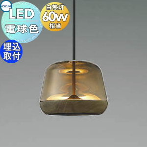 照明 おしゃれコイズミ照明 KOIZUMI 【ペンダントライト AP47551L 埋込取付タイプ】ガラス スモークブラウン電球色 北欧風 木白熱球60W相当