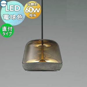 照明 おしゃれコイズミ照明 KOIZUMI 【ペンダントライト AP47555L フランジタイプ】ガラス スモークグレー電球色 北欧風 木白熱球60W相当