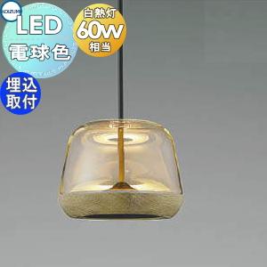 照明 おしゃれコイズミ照明 KOIZUMI 【ペンダントライト AP47554L 埋込取付タイプ】ガラス 透明電球色 北欧風 木白熱球60W相当