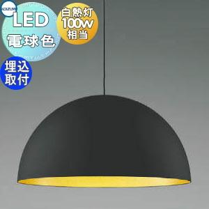 照明 おしゃれコイズミ照明 KOIZUMI 【ペンダントライト AP47492L 埋込取付タイプ】 マットブラック塗装電球色白熱球100W相当
