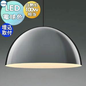 照明 おしゃれコイズミ照明 KOIZUMI 【ペンダントライトAP47490L 埋込取付タイプ】 マットブラック塗装電球色白熱球100W相当
