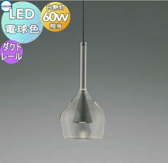 照明 おしゃれコイズミ照明 KOIZUMI 【ペンダントライト AP45331L ダクトレール用】 グレ-メタリック塗装電球色 ワイングラスデザイン ガラス白熱球60W相当