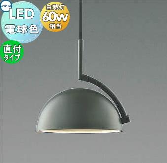照明 おしゃれコイズミ照明 KOIZUMI 【ペンダントライト AP46944L フランジタイプ】 マットチャコールグレー塗装電球色 北欧風白熱球60W相当