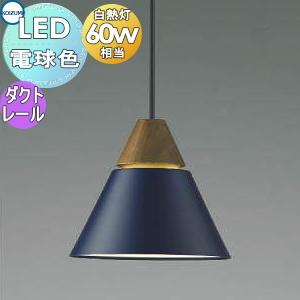 照明 おしゃれコイズミ照明 KOIZUMI 【ペンダントライト AP45525L ダクトレール用】 ディープネイビー・マット塗装仕上電球色 北欧風 木白熱球60W相当