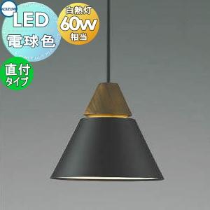 照明 おしゃれコイズミ照明 KOIZUMI 【ペンダントライト AP45526L フランジタイプ】 チャコールブラウン・マット塗装仕上電球色 北欧風 木白熱球60W相当