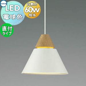 照明 おしゃれコイズミ照明 KOIZUMI 【ペンダントライト AP45522L フランジタイプ】 マットファインホワイト塗装電球色 北欧風 木白熱球60W相当