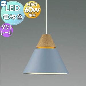 照明 おしゃれコイズミ照明 KOIZUMI 【ペンダントライト AP45521L ダクトレール用】 グレイッシュブル-・マット塗装仕上電球色 北欧風 木白熱球60W相当