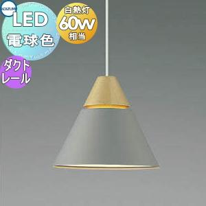 照明 おしゃれコイズミ照明 KOIZUMI 【ペンダントライト AP45517L ダクトレール用】 ライトグレー・マット塗装仕上電球色 北欧風 木白熱球60W相当