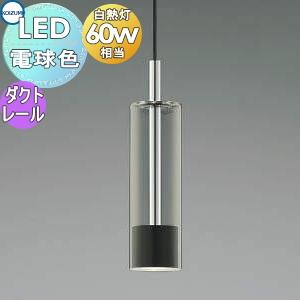 照明 おしゃれコイズミ照明 KOIZUMI 【ペンダントライト AP40506L ダクトレール用】 クロムメッキ 黒色塗装電球色 ガラス白熱球60W相当