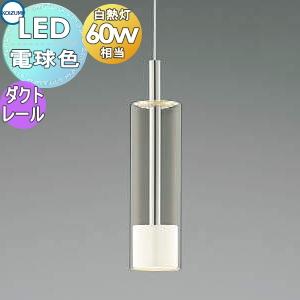 照明 おしゃれコイズミ照明 KOIZUMI 【ペンダントライト AP40505L ダクトレール用】 クロムメッキ 白色塗装電球色 ガラス白熱球60W相当