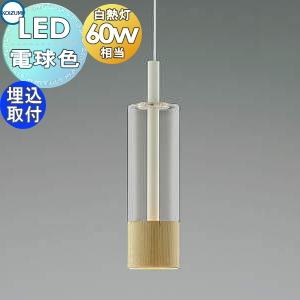 照明 おしゃれコイズミ照明 KOIZUMI 【ペンダントライト AP46954L 埋込取付タイプ】 メープル 白色塗装電球色 ガラス白熱球60W相当