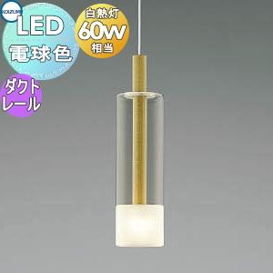 照明 おしゃれコイズミ照明 KOIZUMI 【ペンダントライト AP40501L ダクトレール用】 メープル電球色白熱球60W相当