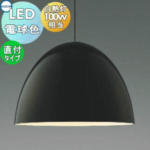 照明 おしゃれコイズミ照明 KOIZUMI 【ペンダントライト AP46939L フランジタイプ】 黒色電球色 北欧風白熱球100W相当