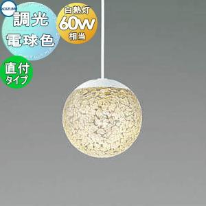照明 おしゃれコイズミ照明 KOIZUMI 【ペンダントライト AP47613L 調光 フランジタイプ】 マットファインホワイト塗装・透明電球色 ガラス白熱球60W相当