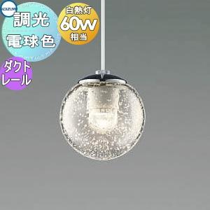 照明 おしゃれコイズミ照明 KOIZUMI 【ペンダントライト AP47562L 調光 ダクトレール用】 クロムメッキ・透明泡入り電球色 ガラス白熱球60W相当