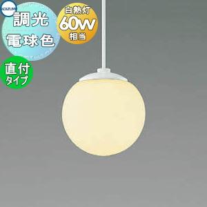照明 おしゃれコイズミ照明 KOIZUMI 【ペンダントライト AP47558L 調光 フランジタイプ】 ファインホワイト塗装・乳白色電球色 ガラス白熱球60W相当
