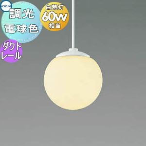 照明 おしゃれコイズミ照明 KOIZUMI 【ペンダントライト AP47559L 調光 ダクトレール用】 ファインホワイト塗装・乳白色電球色 ガラス白熱球60W相当