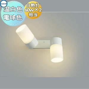 照明 おしゃれコイズミ照明 KOIZUMI 【スポットライト 可動ブラケットAB39984L 電球色AB46483L 温白色ファインホワイト塗装 白熱球60W×2灯相当】
