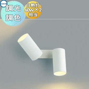 照明 おしゃれコイズミ照明 KOIZUMI 【Fit調色スポットライトAB45477L フランジマットファインホワイト塗装 調光調色・白熱球60W×2灯相当】