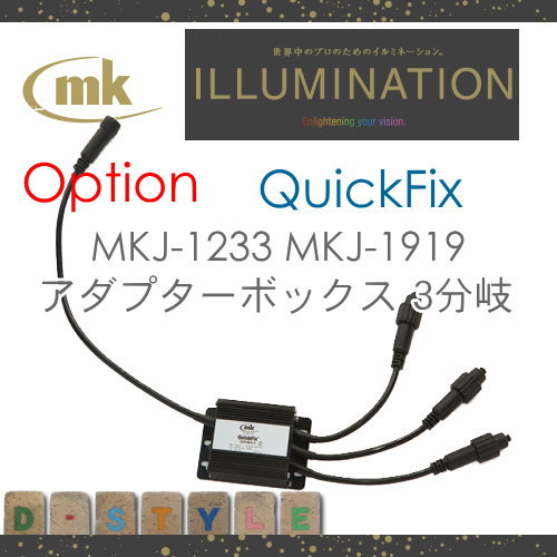 MK Illumination( エムケー イルミネーション ) 【 オプション クイックフィックス ケーブル + アダプターボックス 3分岐 MKJ-1233 MKJ-1919 】 ※ヒューズ交換が可能。商空間などの大容量イルミネーションも電源1つ。