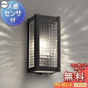無料プレゼント対象商品!エクステリア 屋外 照明 ライトオーデリック(ODELIC) 【ポーチライト OG254487LC】 ブラケットライト 壁面・玄関灯 レトロミックスな現代和の 人感センサモード切替型選択有り