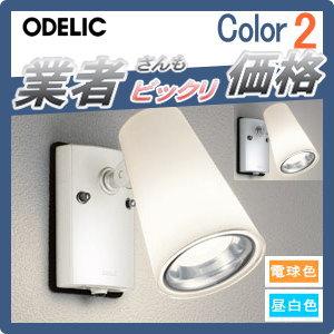 無料プレゼント対象商品!エクステリア 屋外 照明 ライトオーデリック(ODELIC) 【スポットライト OG254342ND OG254342LD OG254341ND OG254341LD】 壁面取付 電球色 昼白色 人感センサON-OFF型