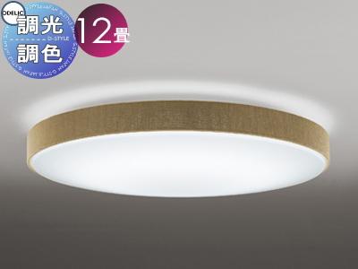 照明 おしゃれ ライトオーデリック ODELIC 【シーリングライトOL251672P1 布張りセード(チノベージュ) 調光・調色 電球色~昼光色 ~12畳】 チノベージュのシックな色合い