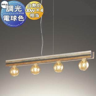 照明 おしゃれオーデリック ODELIC 【ペンダントライトOC257144LC フランジタイプ鋼(チャコールグレー色) 木材(木調シート貼り) 長さ:945mm 調光・白熱灯30W×4灯相当】 フィラメント型古材の組み合わせが魅力