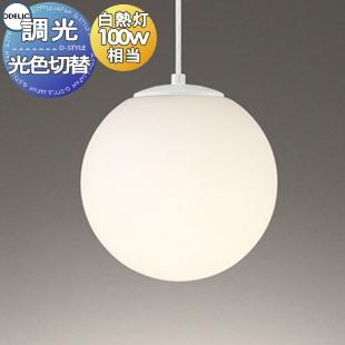 照明 おしゃれオーデリック ODELIC 【ペンダントライトOP252671PC 巾Φ254mm ガラス(乳白ケシ) 電球色+昼白色 調光・光色切替・白熱灯100W相当】 和洋を問わず調和する、定番のあかりです