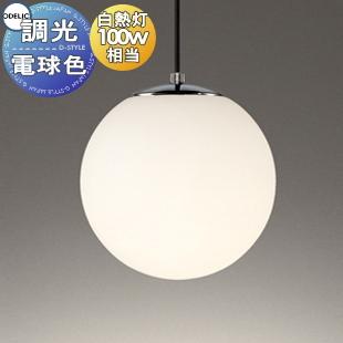 照明 おしゃれオーデリック ODELIC 【ペンダントライトOP252673LC 巾Φ254mm ガラス(乳白ケシ) 電球色 調光・白熱灯100W相当】 和洋を問わず調和する、定番のあかりです