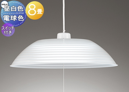 照明 おしゃれオーデリック ODELIC 【ペンダントライトOP252012 昼白色個室の主照明としておすすめのデザイン 個室用ペンダントライト ~8畳】 ダイニング