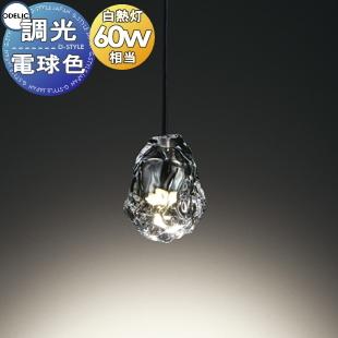 照明 おしゃれオーデリック ODELIC 【ペンダントライトOP252631 フランジタイプOP252632 ダクトレール用ガラス(透明) 電球色 調光・白熱灯60W相当】 氷の塊のような無垢な透明感ときらめき