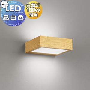 照明 おしゃれオーデリック ODELIC 【ブラケットライトOB255261 木調ナチュラル色 幅=15cm 上下配光昼白色 白熱灯100W相当】 空間に溶け込む薄型フォルム