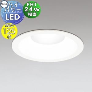 一部予約 照明 おしゃれ ハイパワーダウンライトXD457041 昼白色XD457042 温白色XD457044 新作からSALEアイテム等お得な商品 満載 電球色オフホワイト色FHT24W相当 埋込穴Φ125mm 白色XD457043