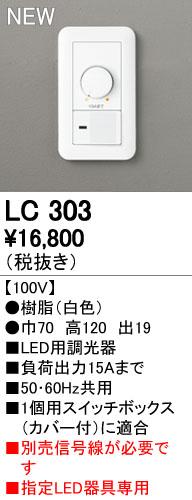 オーデリック ODELIC 【専用調光器(PWM用)LC303 [100V] 別売信号線が必要です】 指定LED器具専用