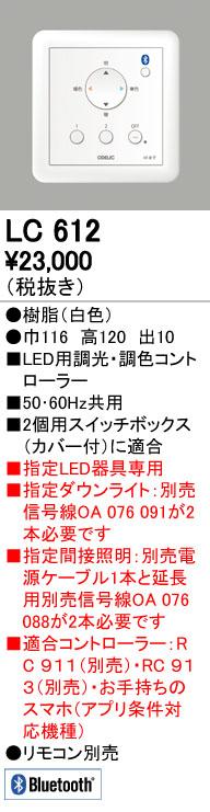 オーデリック ODELIC 【Bluetooth調光・調色コントローラーLC612 ※別売電源ケーブルが必要です。】